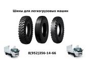 Шины  легкогрузовые для Faw,  Foton,  Hyundai