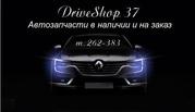 DriveShop 37 - Автозапчасти для иномарок в центра города