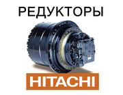 Редуктор хода,  бортовая для экскаваторов Hitachi