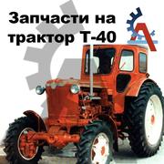 магазин запчастей для тракторов мтз
